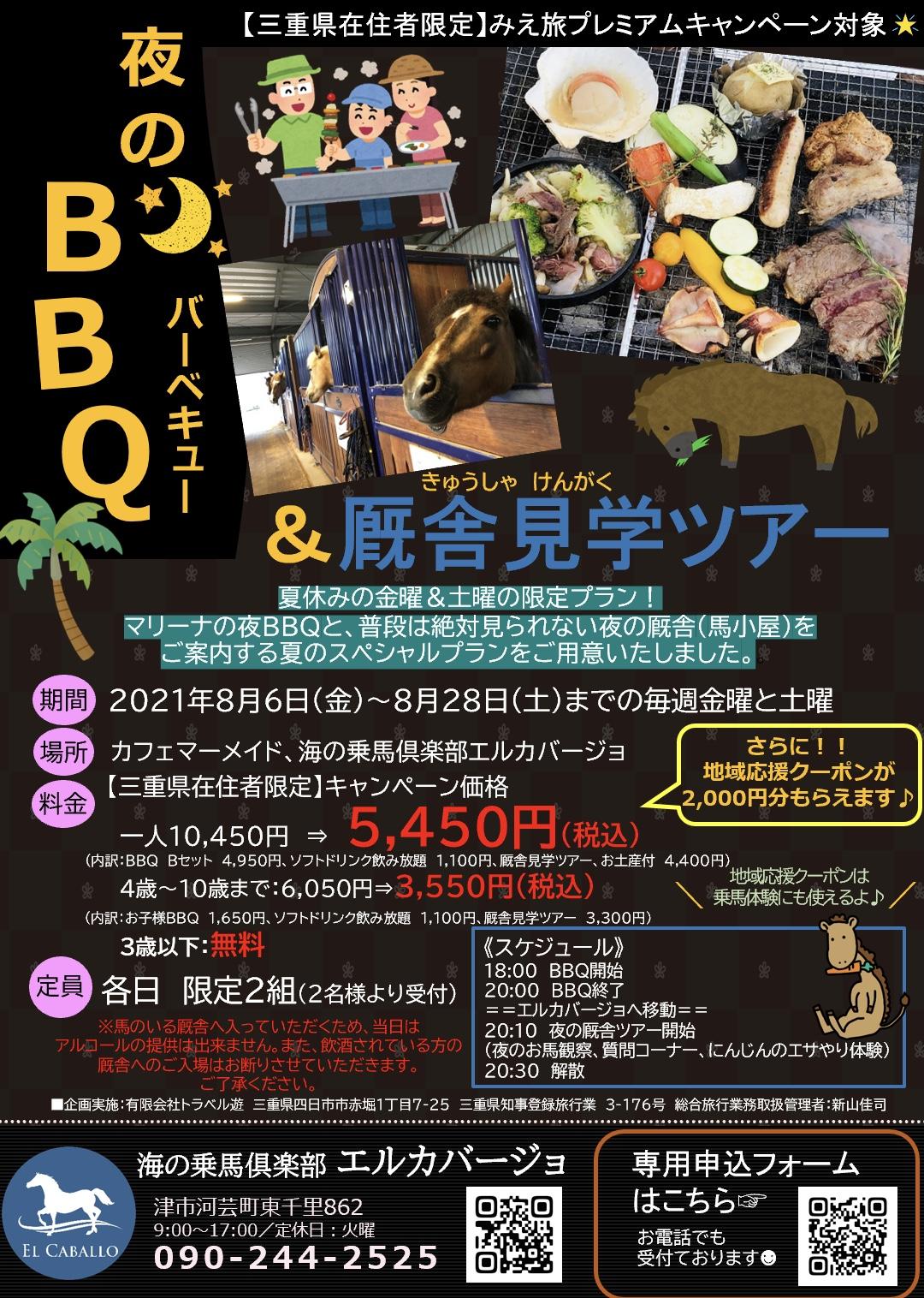 夜BBQ&厩舎見学ツアー